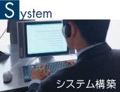 システム構築